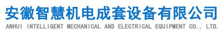 安徽智慧机电成套设备有限公司【官网】